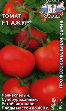 Сорт детерминантных томатов Ажур