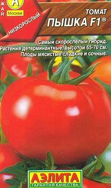 Сорт детерминантных томатов Пышка