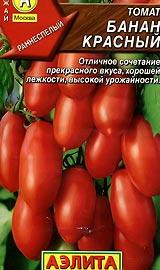 Лучшие сорта низкорослых помидор для открытого грунта Банан красный