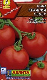 Лучшие сорта низкорослых помидор для открытого грунта Крайний север