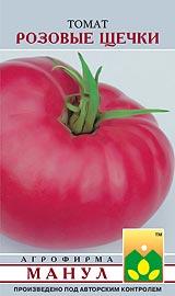 Лучшие сорта низкорослых помидор для открытого грунта Розовые щечки