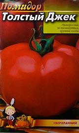 Лучший сорт низкорослых помидор для открытого грунта Толстый Джек