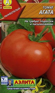 Семена томатов Агата