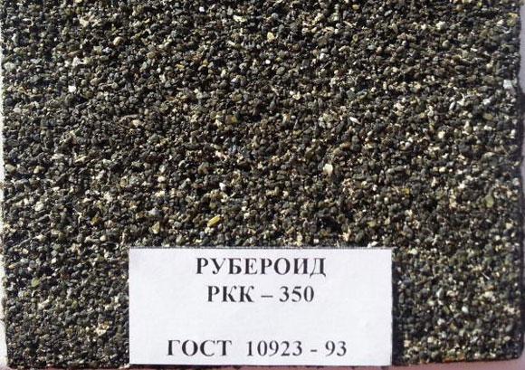 посыпка рубероида РКК-350