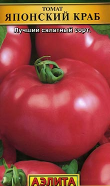 Полудетерминантный сорт самоопыляемых томатов Японский краб