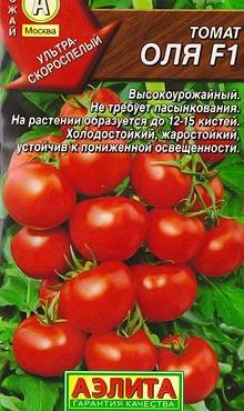 Сорт самоопыляемых томатов, устойчивый к заморозкам Оля F1