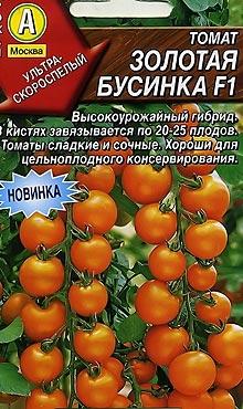 Cорт Черри самоопыляемых томатов Золотая бусинка