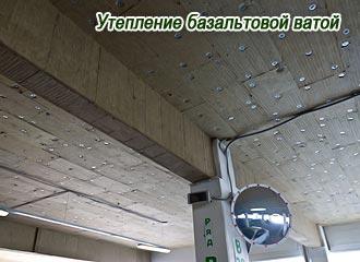 утепление потолка подвала базальтовой ватой